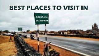BEST PLACE TO VISIT IN DHANUSHKODI | ADAM BRIDGE | rameshwaram | APJ KALAM | THE AMAZING THINGS