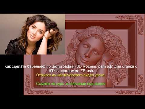 3D рельеф из фотографии для станков с ЧПУ в ZBrush (трейлер). Bas-relief From The Photo In ZBrush