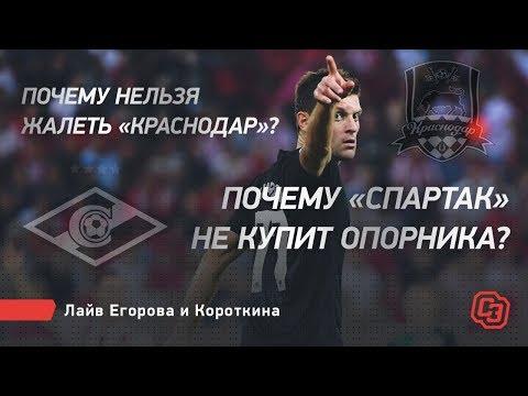 Почему нельзя жалеть «Краснодар»? Почему «Спартак» не купит опорника? Лайв Егорова и Короткина