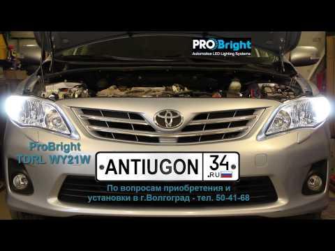 Дневные ходовые огни ProBright TDRL на Toyota Corolla 2010