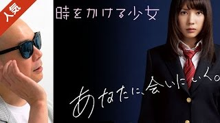 宇多丸「時をかける少女」特集:一連の同名作品を徹底批評 時をかける少女 検索動画 22