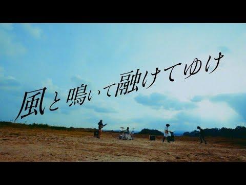 グッドモーニングアメリカ「風と鳴いて融けてゆけ」MV