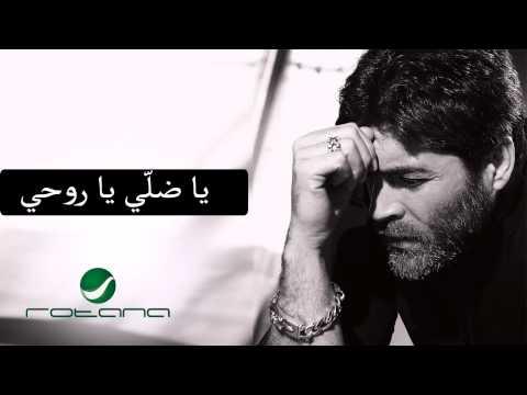 Wael Kfoury - Ya Dalli Ya Rouhi / وائل كفوري - يا ضلّي يا روحي