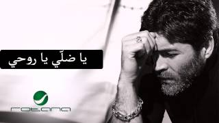 Download Wael Kfoury - Ya Dalli Ya Rouhi / وائل كفوري - يا ضلّي يا روحي MP3 song and Music Video