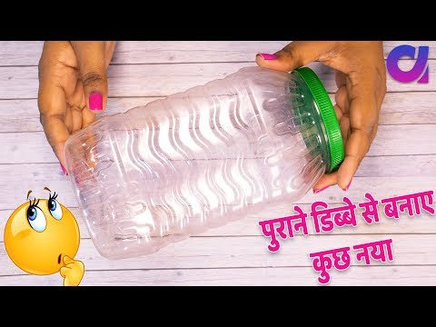 Best Use of waste Plastic jar craft idea | Best Out Of Waste Projects | Artkala 476