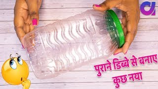 Best Use of waste Plastic jar craft idea | Best Out Of Waste Projects | Artkala 476 thumbnail