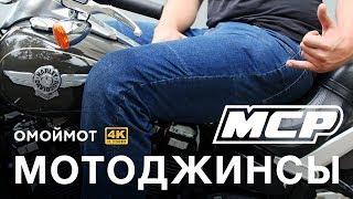 Мотоджинсы за ПЯТАК! MCP Cobra Cotton | Обзор мотоэкипировки