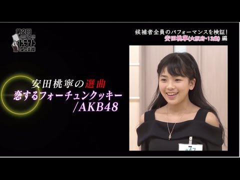 第2回AKB48グループドラフト会議  #5 安田桃寧 パフォーマンス映像 / AKB48[公式]