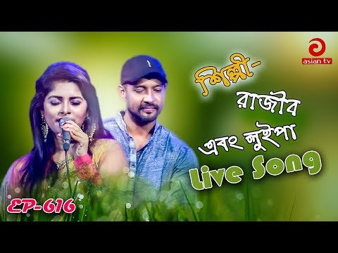 Best Bangla Song By Rajib & Luipa | Best Bangla Film Song  | Asian TV Music Live | EP - 616 | Part 2