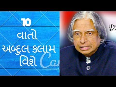 Apj Abdul Kalam Biography In Gujarati Pdf