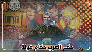 يا #فلسطين - أغنية #الترجي الرياضي التونسي _ حكام العرب حكام خــونة