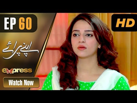 Apnay Paraye - Episode 60 - Express Entertainment Dramas