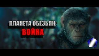 Планета Обезьян: Война (Обзор фильма)