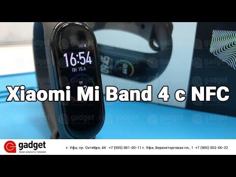 Обзор на Xiaomi Mi Band 4 NFC. Как добавить банковскую карту.