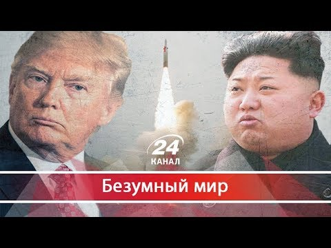 Невероятный мир Трампа и Кима, Безумный мир