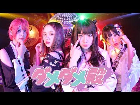"CON BÚ ""ダ ダ メ 殿"" Video âm nhạc 【耳 の 穴 ァ か っ ぽ じ っ て"