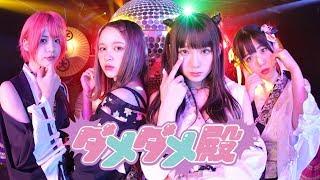 LADYBABY 「ダメダメ殿 ( damedame tono )」 ○楽曲紹介 Song Descriptio...