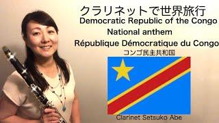 Democratic Republic of the Congo National Anthem  国歌シリーズ『コンゴ民主共和国 』Clarinet Version