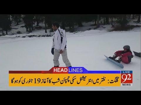 92 News Headlines 03:00 PM - 17 January 2018