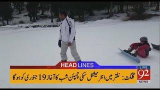 92 News Headlines 03:00 PM - 17 January 2018 - 92NewsHDPlus