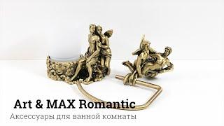 Обзор аксессуаров для ванной комнаты Art & MAX Romantic