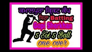 Gopi sherkhan ਸਿਰਾ batting 5 six 5 balls || punjab casco cricket || punjab casco cricket channel