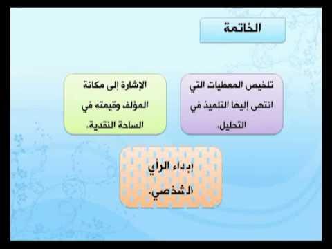 منهجية تحليل قولة من مؤلف ظاهرة الشعر الحديث لأحمد المجاطي المعداوي