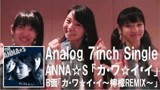 OFFICIAL WEB SITE http://annas.co.jp/ □OFFICIAL BLOG:「きまぐれスー...