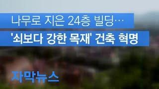 [자막뉴스] '쇠보다 강한 목재'…24층 나무 빌딩 /…