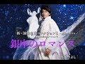 銀座ロマンス(氷川きよし)cover:水野渉