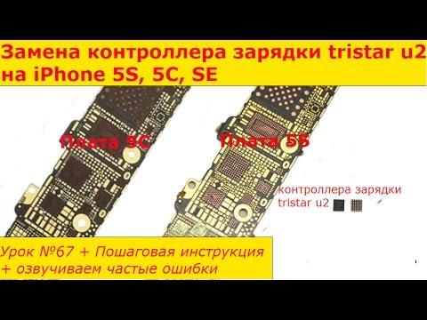 Замена контроллера зарядки tristar u2 на iPhone 5S, 5C, SE, быстро разряжается, не включается