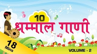 Top 10 Marathi Rhymes For Kids | मराठी गाणी | Marathi Balgeet Collection 2