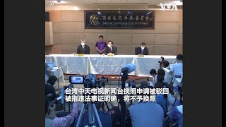 台湾中天电视新闻台换照申请被驳回 - YouTube