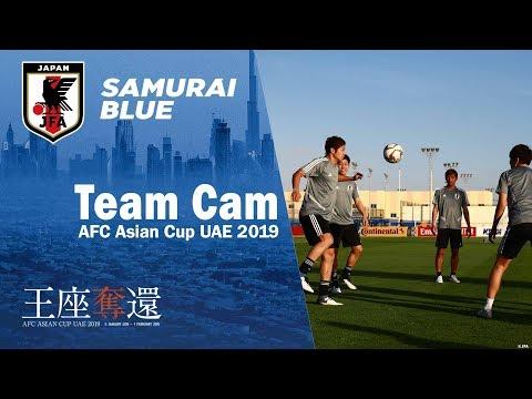 【日本代表 Team Cam】1/11 オマーン戦へ向けて非公開トレーニング ~AFCアジアカップUAE2019~