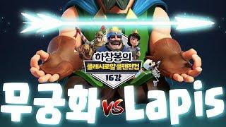 """퐁창 로얄 올림픽🏆 16강 다섯번째 클랜전 """"무궁화 vs Lapis"""""""