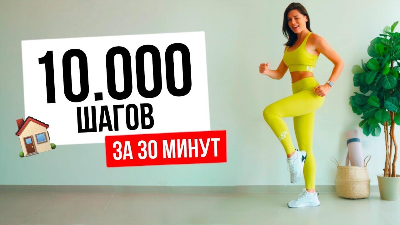 10.000 шагов в Домашних условиях. Аэробика для Похудения