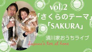 vol.2 「さくらのテーマ」SAKURA
