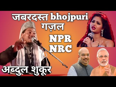 abdul-shukoor-bhojpuri,most-powerful-ग़ज़ल,-भोजपुरी-naat,-एक-नए-अंदाज़-में,-दर्द-भरी-naat,-shayari