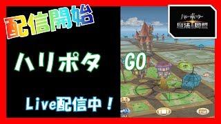 【ハリポタgo】ハリー・ポッター:魔法同盟 最速プレイ LIVE配信! Harry Potter: Wizards Unite in Japan!