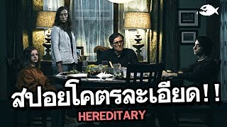 Hereditary กรรมพันธุ์นรก | สปอยโคตรละเอียด | Movie review