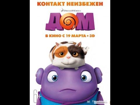 Дом - Время и Стекло - имя 505 (мультфильм) 2015 (студии DreamWorks)