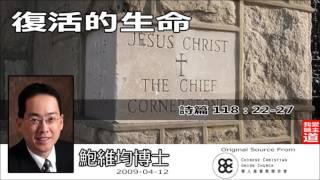 復活的生命 (詩篇118:22-27) - 鮑維均博士