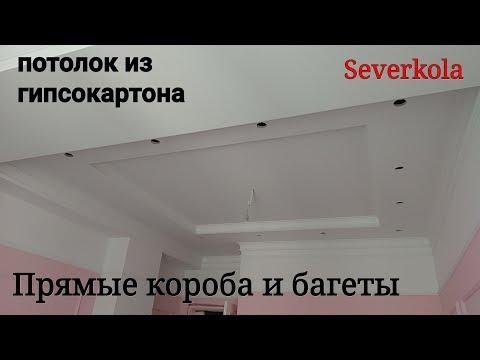 потолок из гипсокартона #32 Прямые короба, ниша для штор и багеты. Drywall Ceiling.