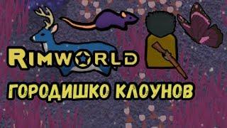RimWorld \\ Городишко клоунов и странные животные //