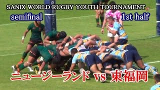 準決勝 Semifinal ニュージーランド vs 東福岡 (1st) Sanix World Rugby Youth Tournament 2017