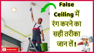 How to Do False ceiling paint 2020 | False ceiling Painting Process in Hindi @Interior Jagat