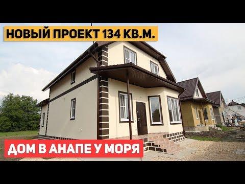 Индивидуальный проект 134 кв.м. дома у моря