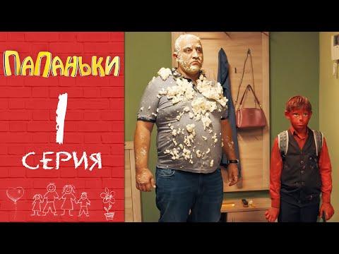 Папаньки - 1 серия 1 сезон💥 Лучшая семейная комедия 2020 от Дизель Студио | Приколы 2020