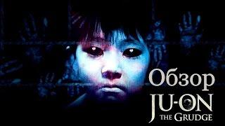 Проклятие (Ju-on, 2002) - обзор фильма ужасов