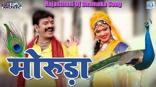 MORUDA - Dj Song 2021 | मोरुड़ा | Mangal Singh | Shiv Ji Special Song | Rajasthani New Desi Song 2021